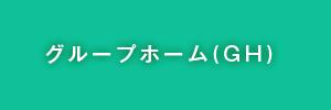 グループホーム(GH)